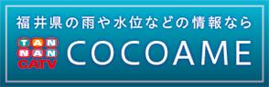 cocoame